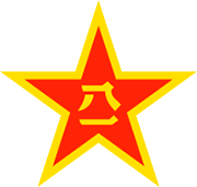 Ejército Popular de Liberación